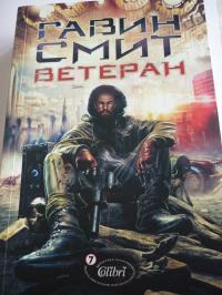 Ветеран - Гавин Смит